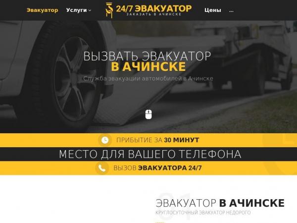achinsk.glavtrak.ru