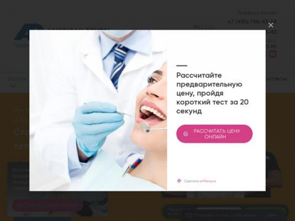 americandental.ru