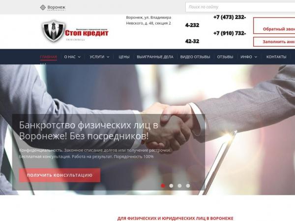 bankrotstvovoronezh.ru