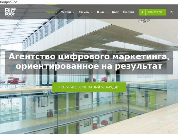 bigfoot-digital.ru