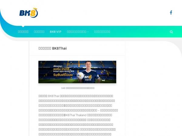 bk8thai1.com