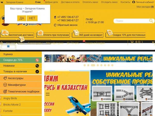 bootlegbricks.ru