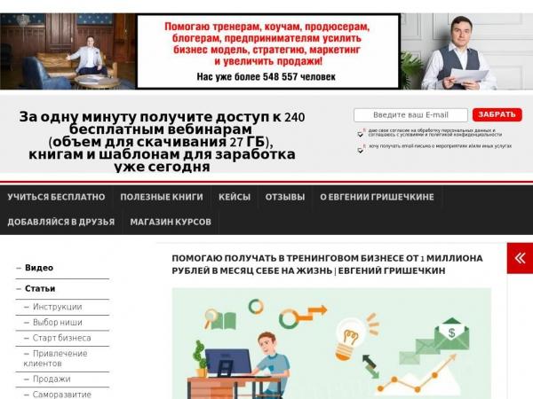 business-skill.ru