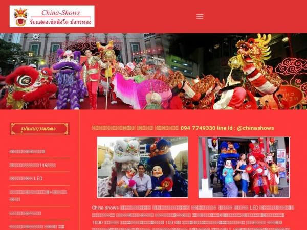 china-shows.com
