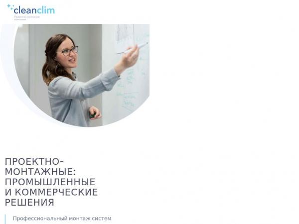 cleanclim.ru