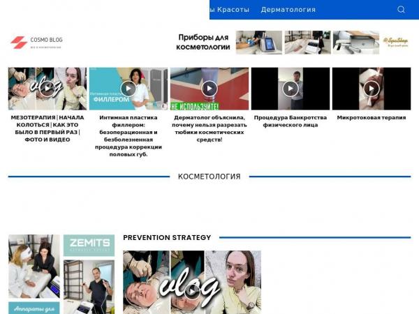 cosmoblog.com.ua