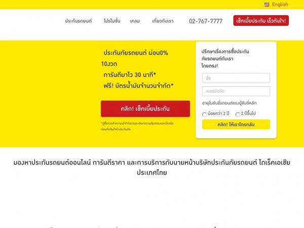 directasia.co.th