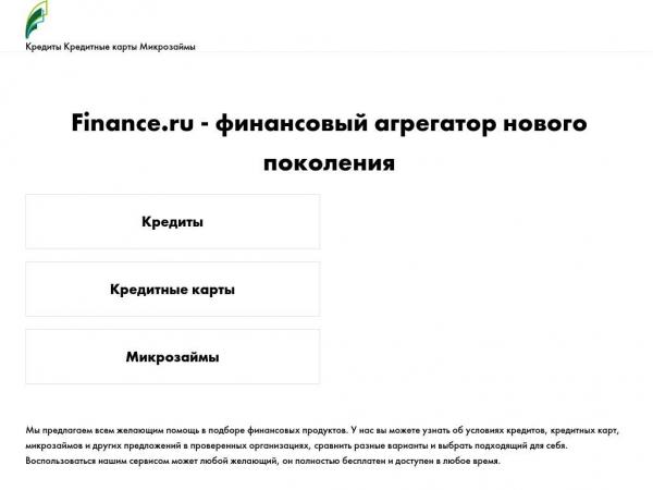 finance.ru