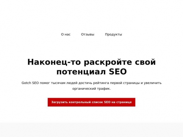gotch-web-seo.ru