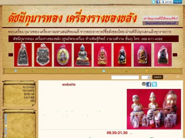 kumantong-thaiamulets.com