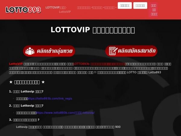 lotto893b.com