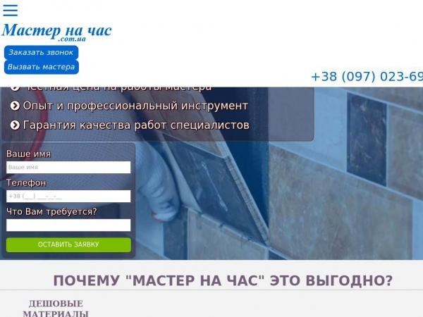 master-na-chas.com.ua