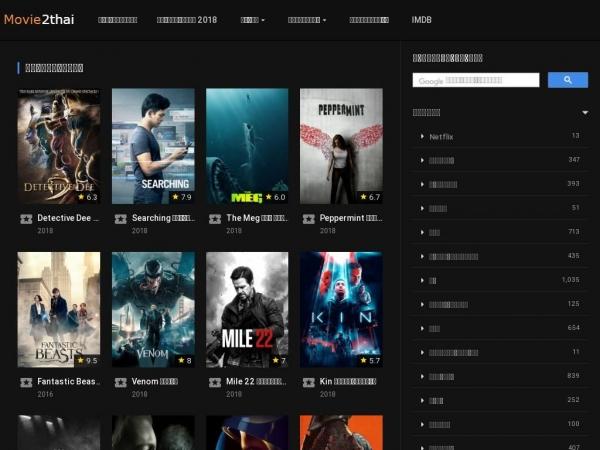 movie2thai.com