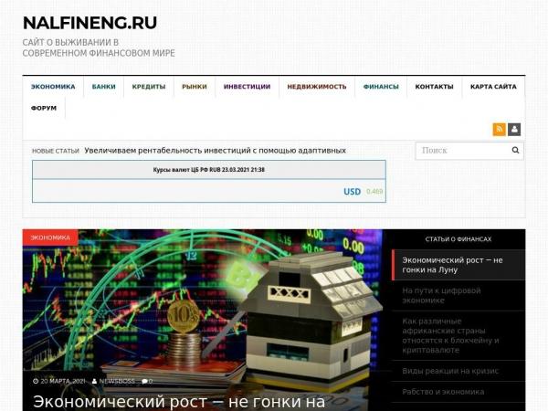 nalfineng.ru