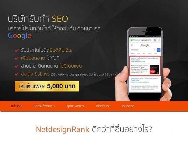 netdesignrank.com