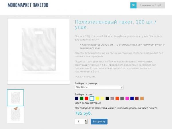 pack.msk.ru