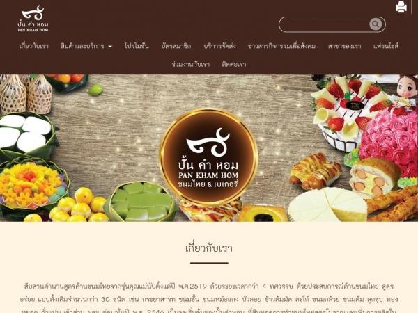 pankhamhom.com