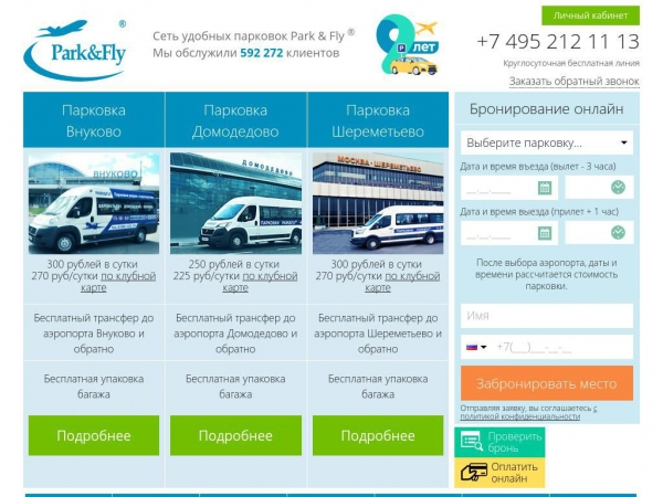 parkandfly.ru