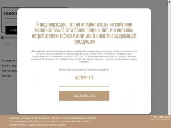 ploom.ru