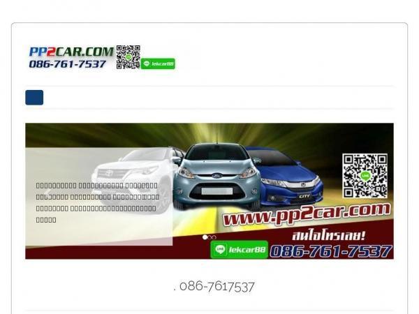pp2car.com