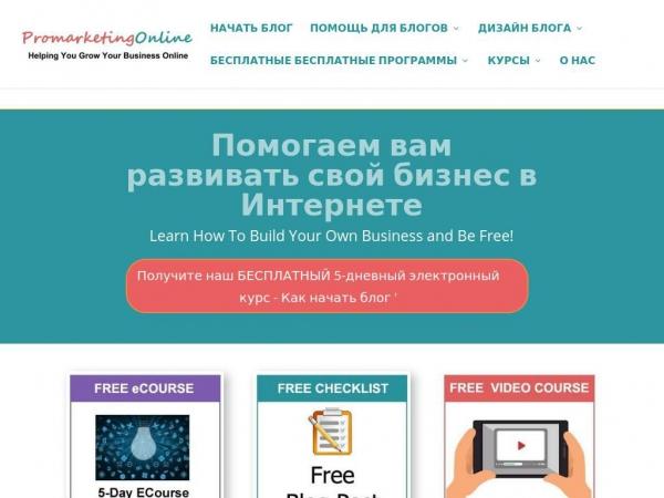 promarketing-agency.ru