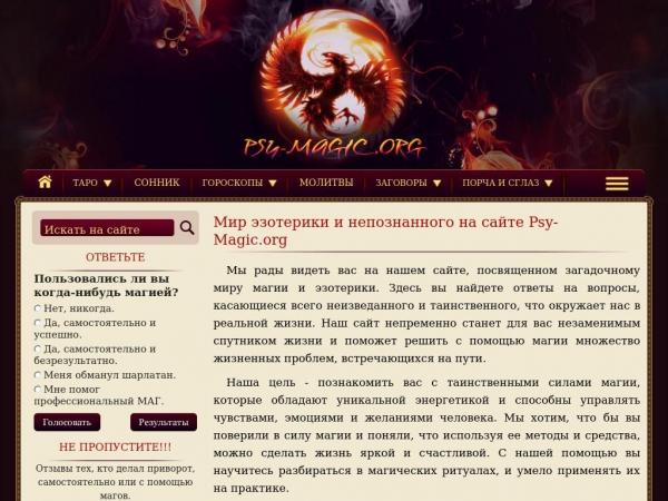 psy-magic.org