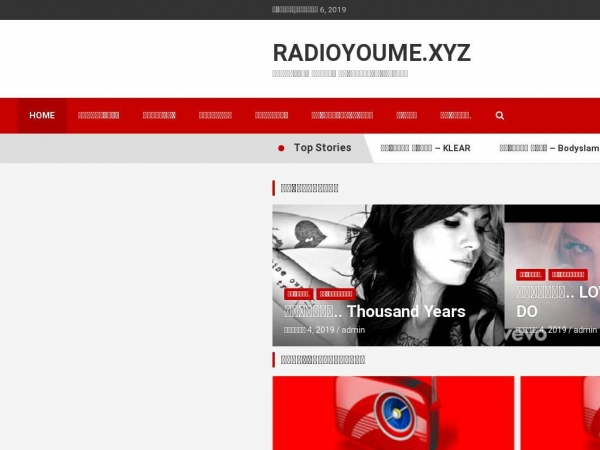 radioyoume.xyz