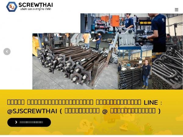 screwthai.com
