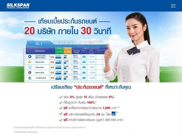 silkspan.com