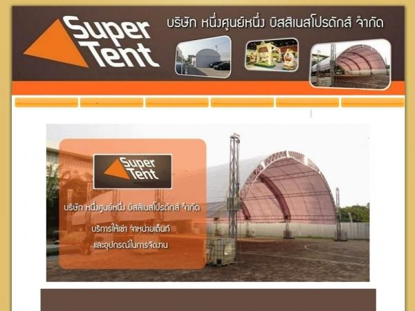 supertent101.amawebs.com