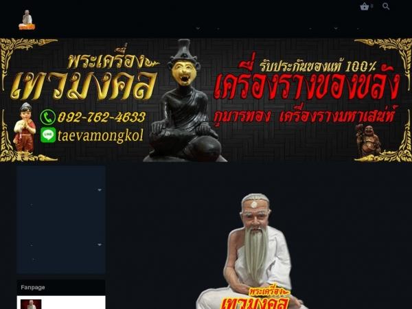 taevamongkol.com