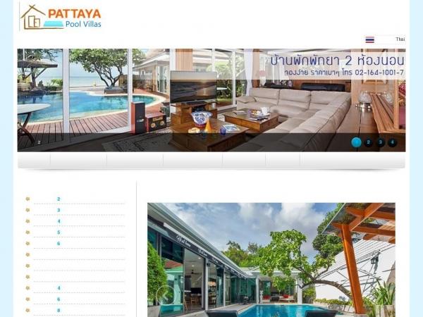 th.pattayapoolvillas.com