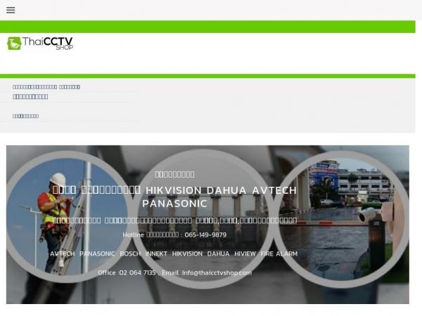 thaicctvshop.com