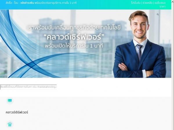 thaidatahosting.com