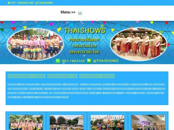 thaishows.com