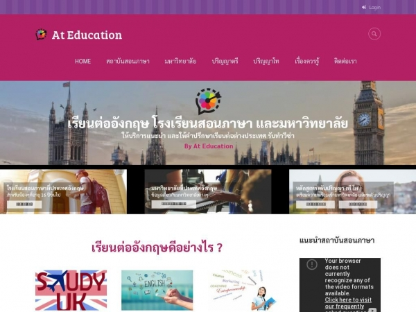 thaistudyuk.com