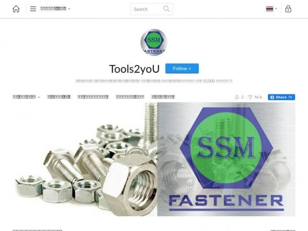 tool2you.com