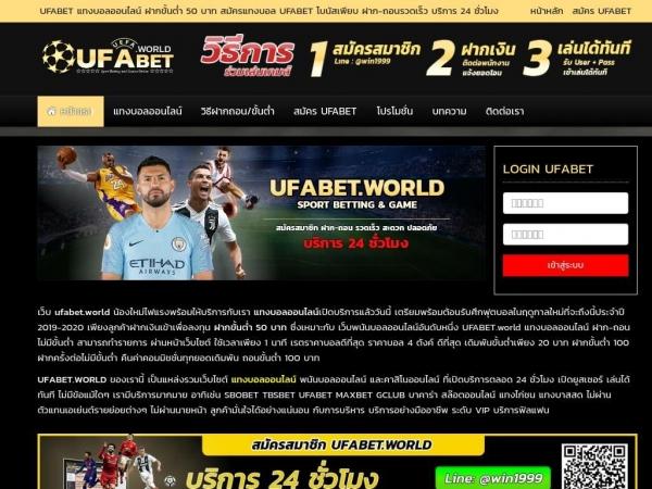 ufabet.world