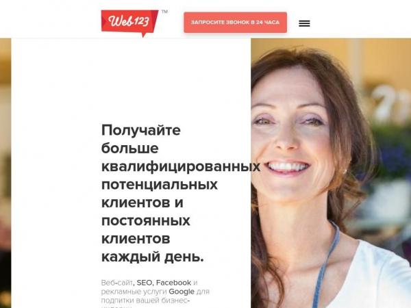 web123go-agency.ru