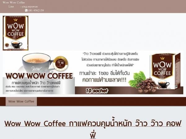 wowwowcoffee.club